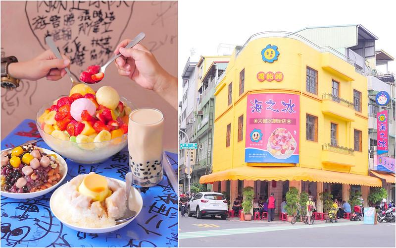 【高雄西子灣】渡船頭海之冰:高雄大碗冰創始店!就是要5倍10倍大碗冰搶著吃!冰淇淋草莓水果冰 芋泥布丁牛奶冰+珍珠鮮奶茶大推必點!