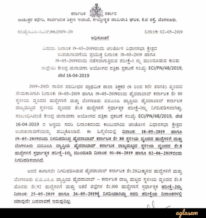Notice Regarding Exam Postponed