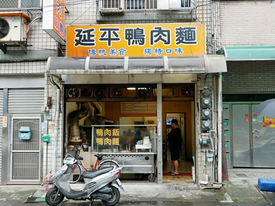 [桃園美食]延平鴨肉麵|桃園後火車站延平公園旁的傳統麵店~平價消費深受在地人喜愛 @VIVIYU小世界