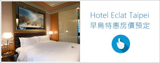 台北怡亨酒店 Hotel Eclat Taipei (110)
