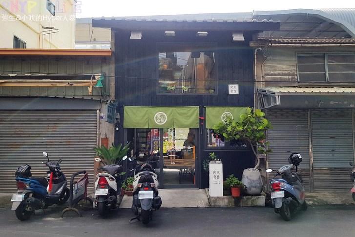 46944783675 5ec5319872 c - 潭子車站正後方的茶飲老屋,氛圍超放鬆~外型圓滾滾的丸燒鬆餅可愛也好吃!