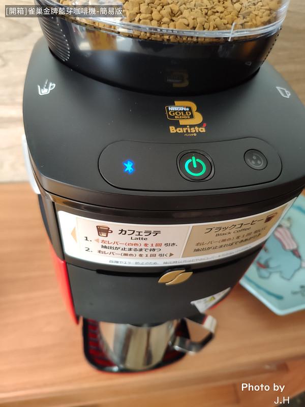 [開箱] 雀巢金牌藍芽咖啡機-簡易版simple,... | Facebook