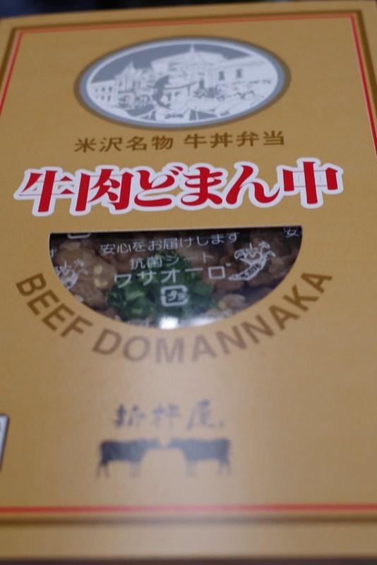 牛肉どまん中 01