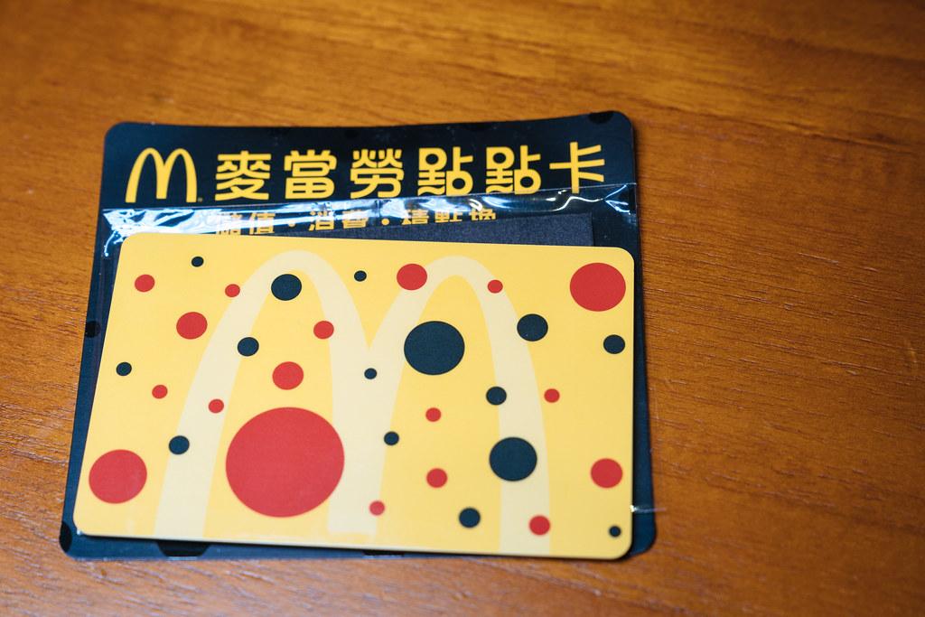 麥當勞點點卡新活動攻略- 對愛吃麥當勞又喜歡精打細算的朋友們的樂趣好選擇