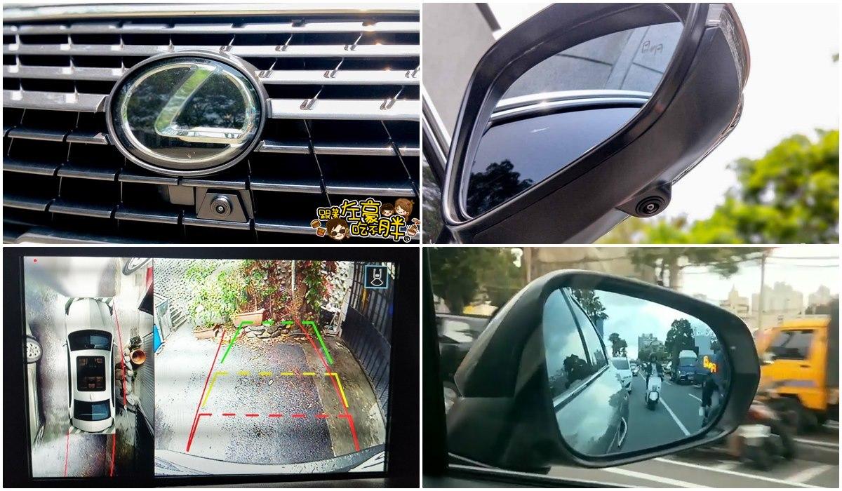 [汽車] NX200配備升級 安裝360環景盲點解鏡像 心得分享!(測試影片) – 跟著左豪吃不胖