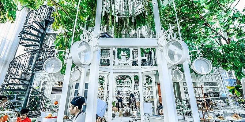 泰國曼谷咖啡廳 | Organika House (Phrom Phong)-超美浮誇森林系玻璃屋餐廳,怎麼拍怎麼美,專賣各式早午餐、下午茶、調酒。網美不能錯過的咖啡廳。