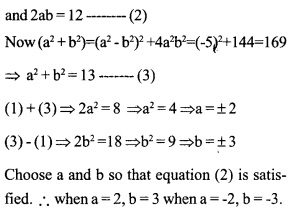 HSSlive Plus One Maths Chapter Wise Questions and Answers Chapter 5 Complex Numbers and Quadratic Equations 9