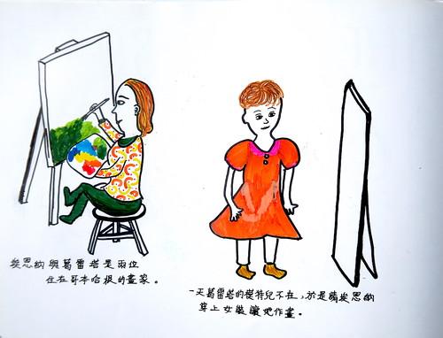 yoyo寫畫:《丹麥女孩》(14.1ys) - 一開始就不孤單