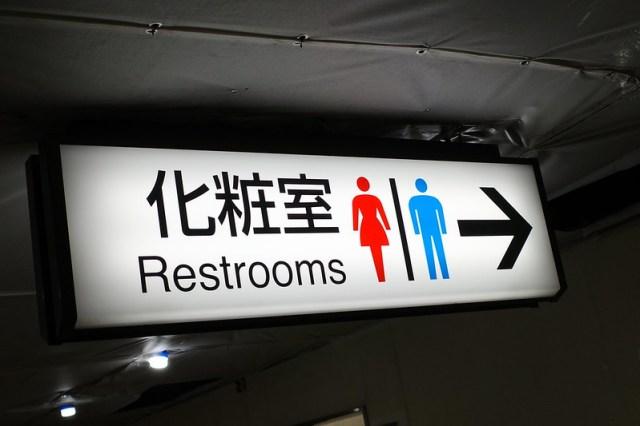 restroom problem at train station