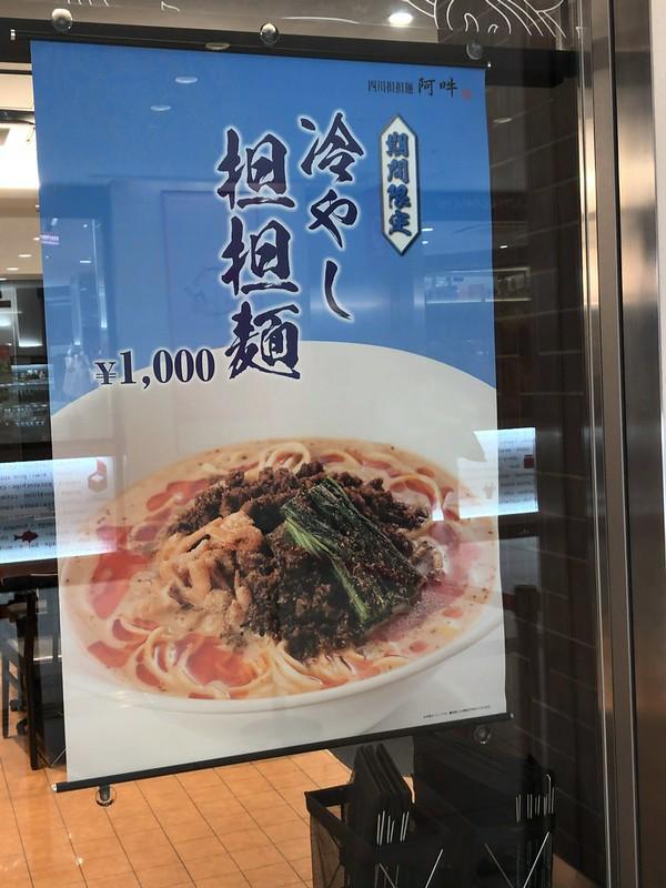 冷やし担担麺