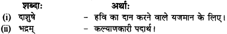 RBSE Solutions for Class 12 Sanskrit Chapter 1 मङ्गलाचरणम् 7