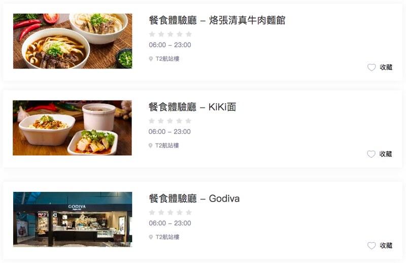 【臺灣桃園機場餐廳】Bistro:D 畢卓樂地餐廳 (Terminal 1),龍騰卡享免費套餐   TERESA的旅遊筆記