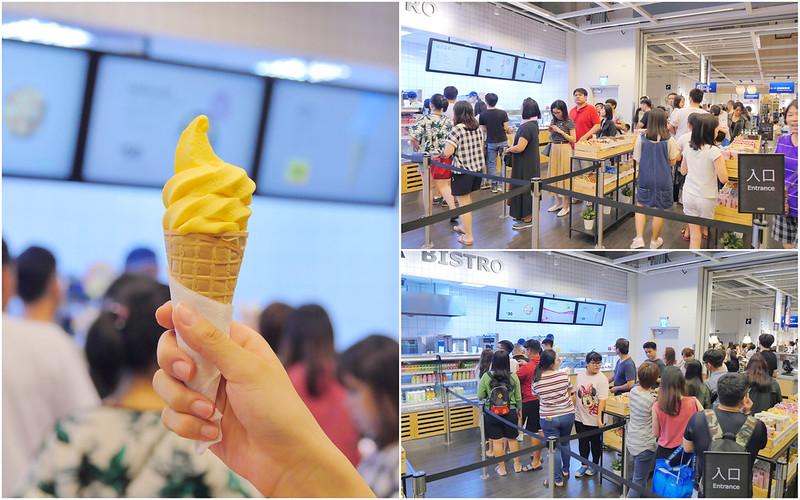 【台中IKEA】IKEA夏季限定芒果霜淇淋只要20元!端午連假吹冷氣排隊吃冰啦
