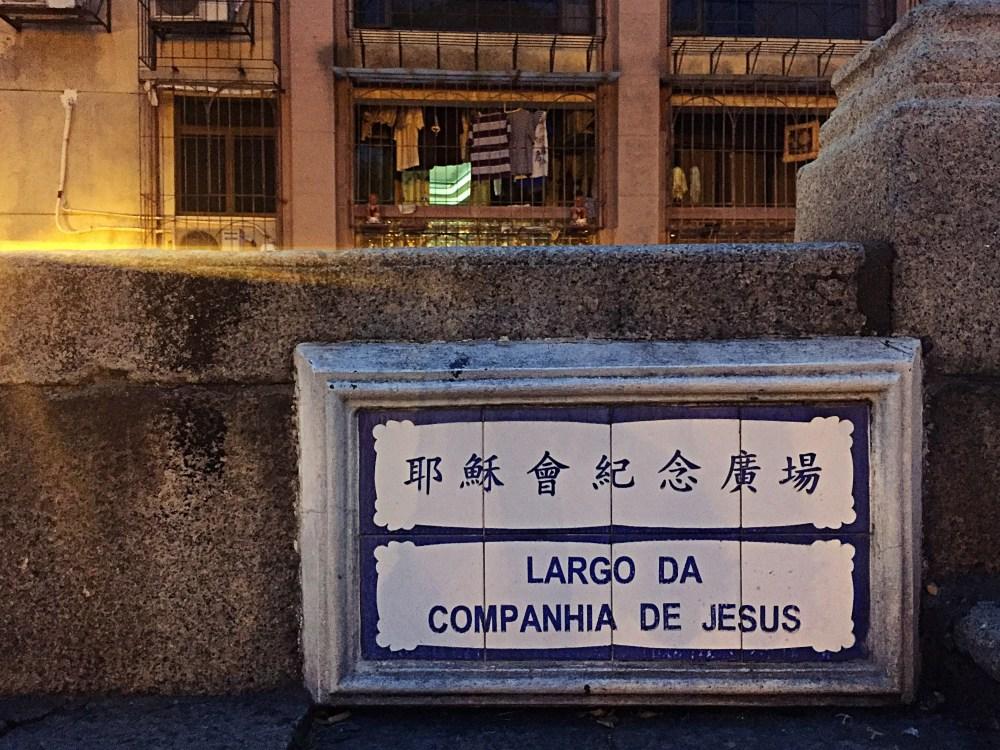 6 Nov 2015: Ruins of St Paul's 澳門大三巴牌坊 | Macau, China