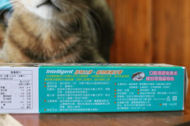 【寵物牙膏推薦】因特力淨酵素牙膏: 天然可吞食|刷牙免用水|適用貓狗 @ 肥仔與肥宅 :: 痞客邦
