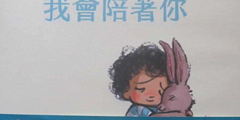 《別傷心,我會陪著你》孩子需要的就是你在他身邊