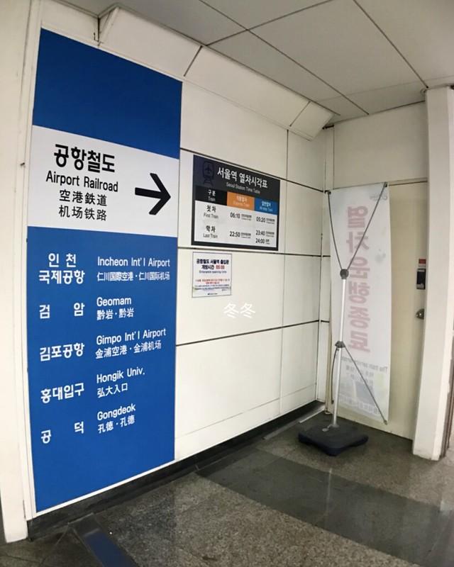 仁川空港へ