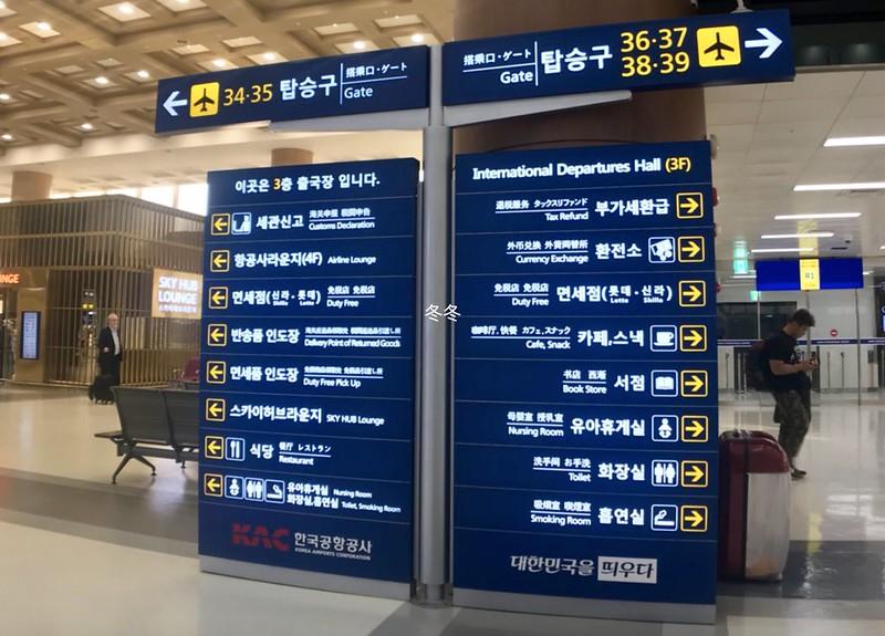 金浦空港 表示