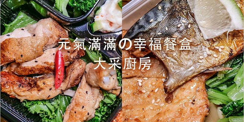 台中北屯便當店 | 大采廚房天津店-現點現做、堅持不用料理包,菜色豐富,可客製化便當,適合會議、團體、安親班訂購。