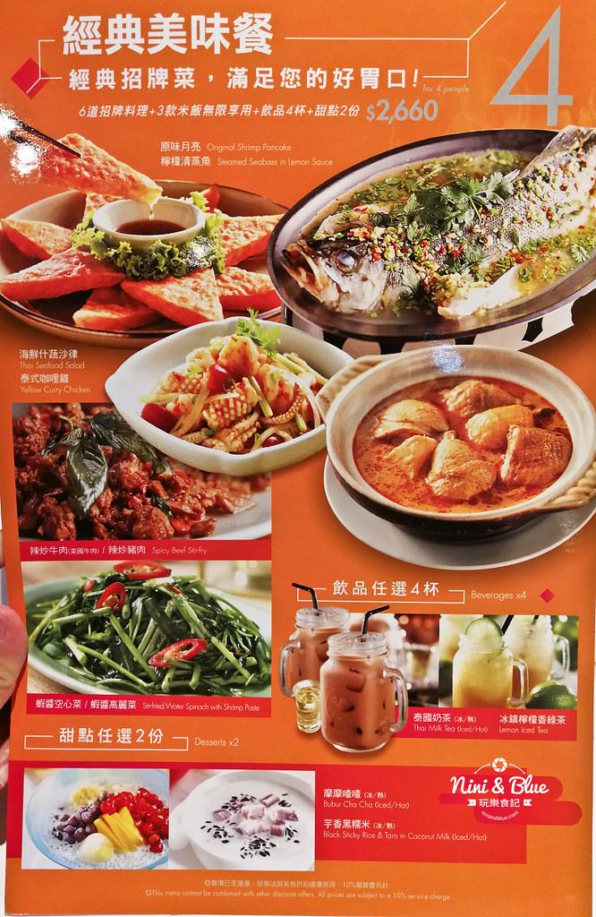 Menu |瓦城泰國料理 菜單Menu,食記 Nini and Blue 玩樂食記
