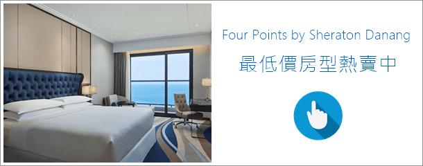 峴港福朋喜來登飯店 Four Points by Sheraton Danang (10)