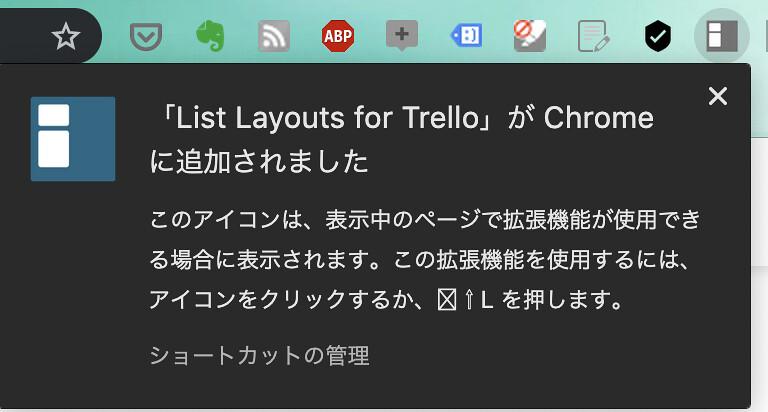 List layouts for trelloのインストール済み確認画面