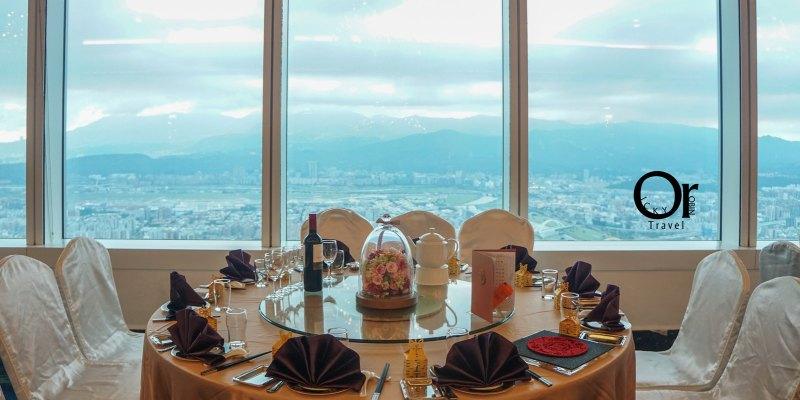 婚宴場地推薦|頂鮮101-御頂86:台灣最高宴會廳,飽覽台北市高空景觀,知名晶宴婚宴團隊,打造貼心完善婚宴包套服務@婚禮場地,結婚宴客,台北婚宴場地