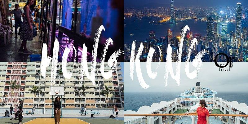 香港自由行攻略|不一樣的香港旅遊「郵輪狂歡兩天兩夜」登港吃美食.香港街拍.私藏夜景點@香港行程規劃懶人包