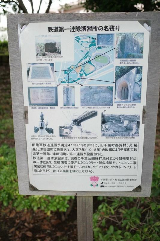 千葉公園鉄道第一連隊演習所遺構01