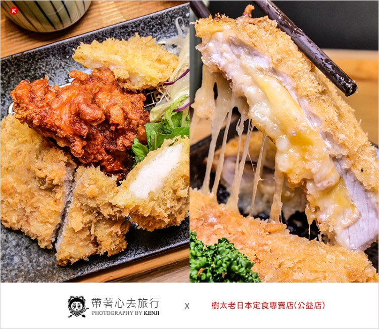 台中南屯公益路美食   樹太老日本定食專賣店(公益店)-超推薦會牽絲的起司豬排、經典組合定食平價超值又好吃。