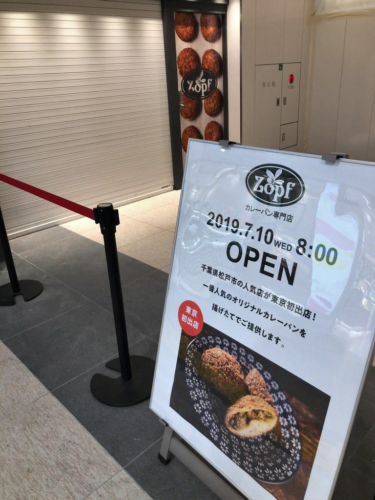 東京駅地下グランスタ「ツオップ(Zopf)」01