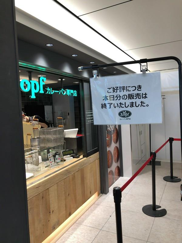 Zopf カレーパン専門店