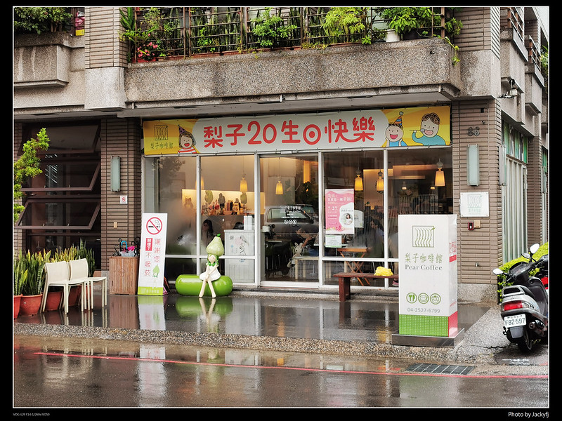 【臺中豐原】梨子咖啡館 豐原店 舒適且美味的豐原簡餐老店 @ 小中中的吃吃喝喝 :: 痞客邦