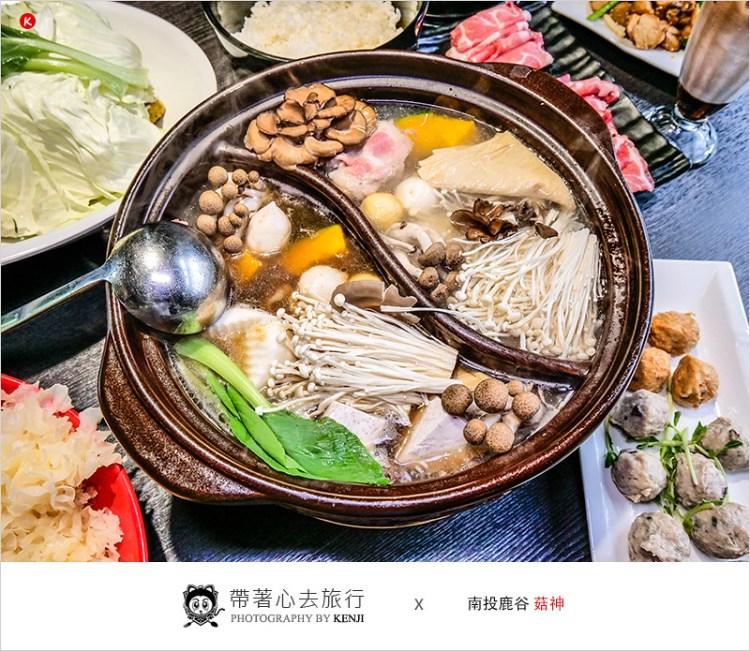 南投鹿谷餐廳 | 鹿谷菇神-原木菇酸筍鴛鴦砂鍋,一次品嚐兩種湯頭好滿足,菇類熱炒風味獨特好涮嘴,鹿谷必吃美食。
