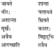 NCERT Solutions for Class 8 Sanskrit Chapter 15 प्रहेलिकाः 6