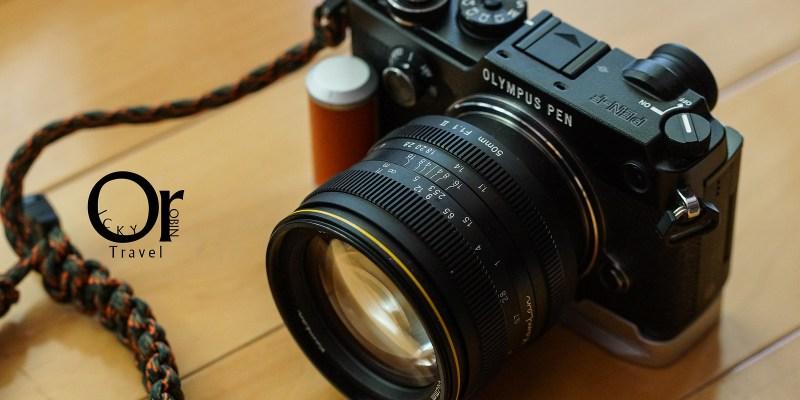 鏡頭開箱 KamLan 50mm F1.1 II / Kamlan 50mm F1.1 2 超大光圈手動鏡頭開箱,有 m43、Sony E 環可選
