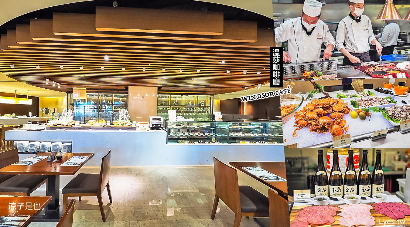 【臺中】溫莎咖啡廳 裕元花園酒店 Buffet 吃到飽 (早餐&晚餐篇) @ 涼子是也 :: 痞客邦
