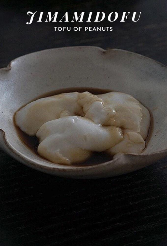 Jimamidofu (Tofu of Peanuts)