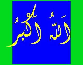 allahu-akbar-in-arabic