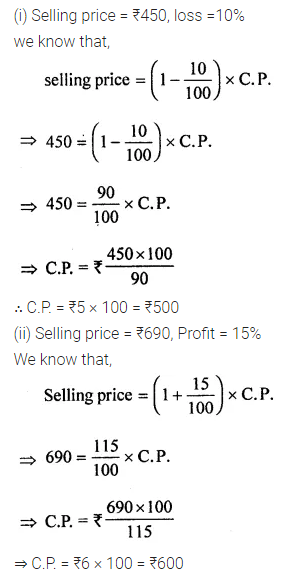 ML Aggarwal Class 8 Solutions Chapter 7 Percentage Ex 7.2 Q18
