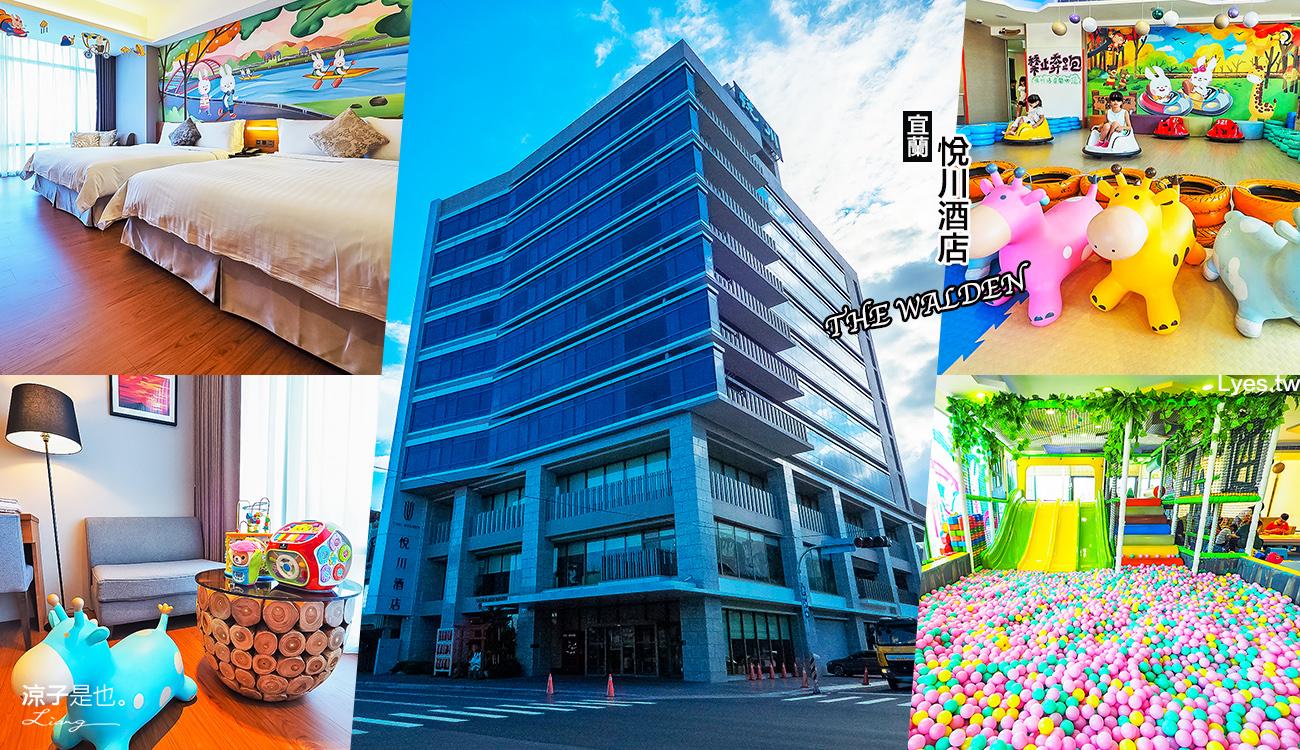 【宜蘭】悅川酒店 一泊二食 親子飯店推薦 碰碰車,溜滑梯,積木…處處是玩具啊 @ 涼子是也 :: 痞客邦