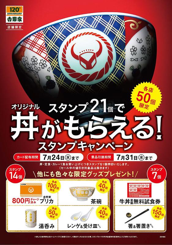 Yoshinoya campaign