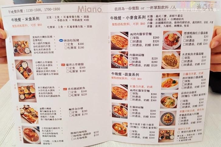 48526254832 25c9988384 c - 搬家到大墩11街後的米亞諾空間更大而且一樣人氣滿滿!現在不止賣早午餐,義大利麵和中式定食也吃得到~(已歇業)