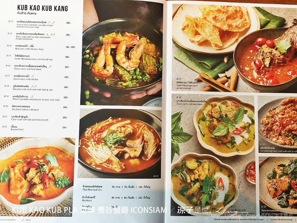 【曼谷】Kub Kao' Kub Pla 吃飯吃魚 ICONSIAM 時尚好拍的泰菜餐廳 @ 涼子是也 :: 痞客邦