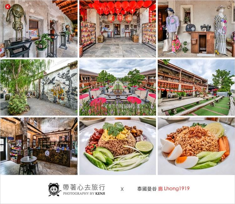 泰國曼谷景點 | 廊 LHONG 1919-中國風河岸文創景點,破百年歷史的碼頭火船廊,IG拍照打卡熱點。