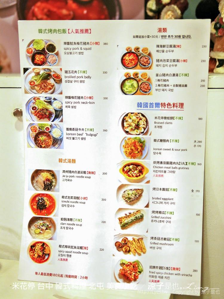 【臺中】米花停(附菜單) 韓國夫婦開的韓式料理餐廳 炸雞香辣微脆 蠻好吃的耶 @ 涼子是也 :: 痞客邦