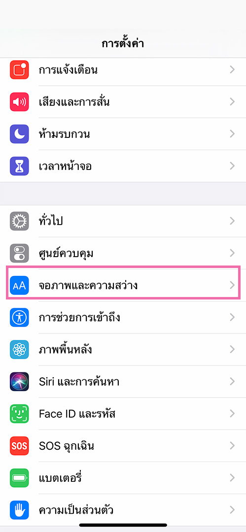 iPhone-ios13-dark-mode-01