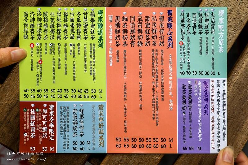 臺北飲料外送推薦:嚮家涼水鋪,來一杯麵茶鮮奶茶~還可以免費加珍珠喔! – 陳小可的吃喝玩樂