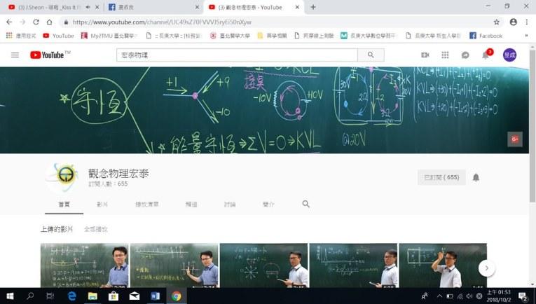 陳昱成_觀念物理宏泰