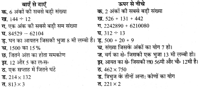UP Board Solutions for Class 5 Maths गिनतारा Chapter 19 आँकड़े 8